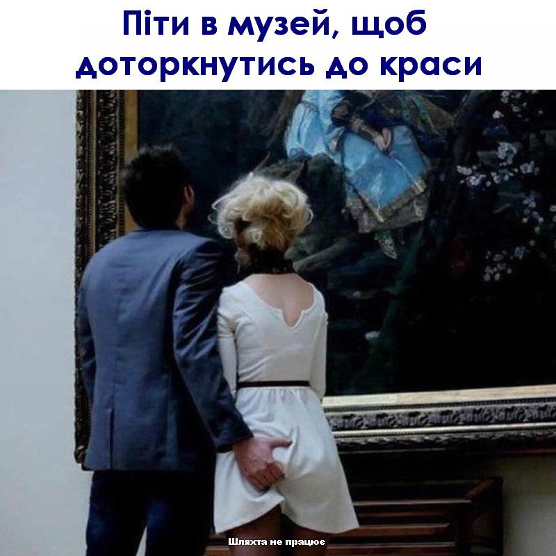 Піти в музей