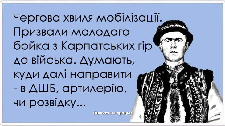 Як молодого бойка з Карпатських гір до війська брали 31a8b98ca65f2