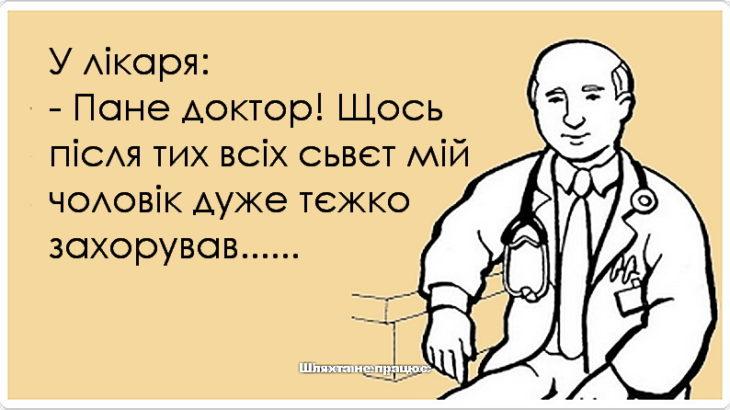 У лікаря  – Пане доктор! Щось після тих всіх сьвєт мій чоловік дуже тєжко  захорував… 7355378860aba