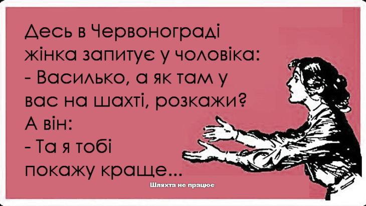 Десь в Червонограді жінка запитує у чоловіка  - Василько bbdee4f568802