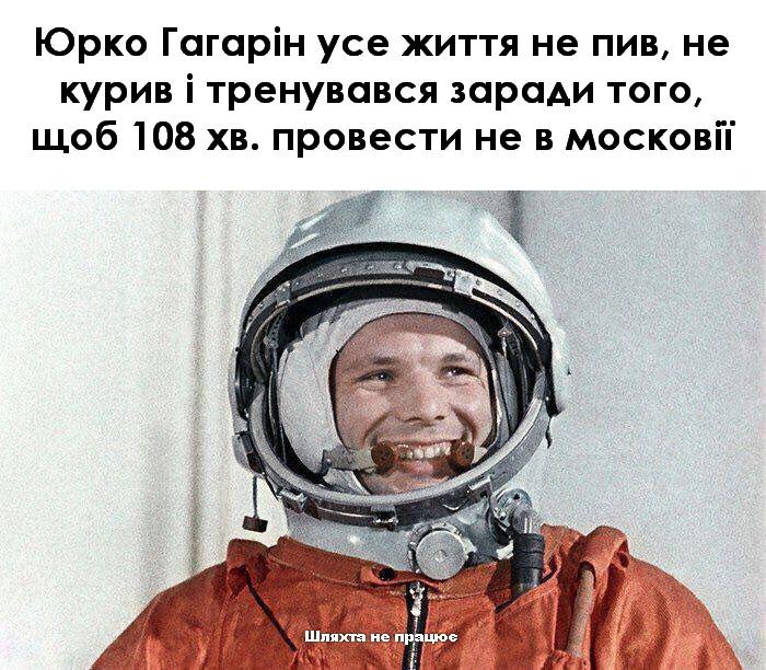 Юрко Гагарін