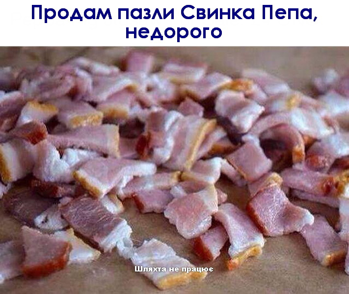 Продам пазли Свинка Пепа недорого