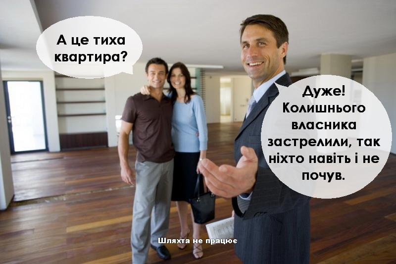 А це тиха квартира?