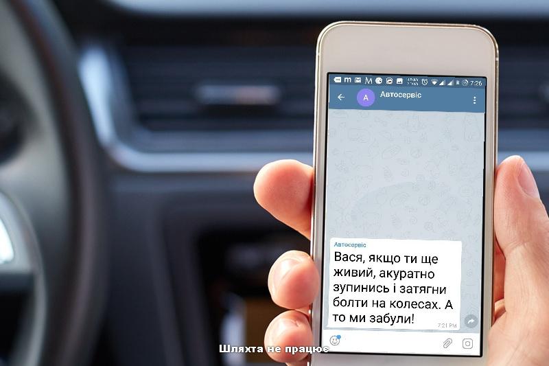 SMS із автосервісу