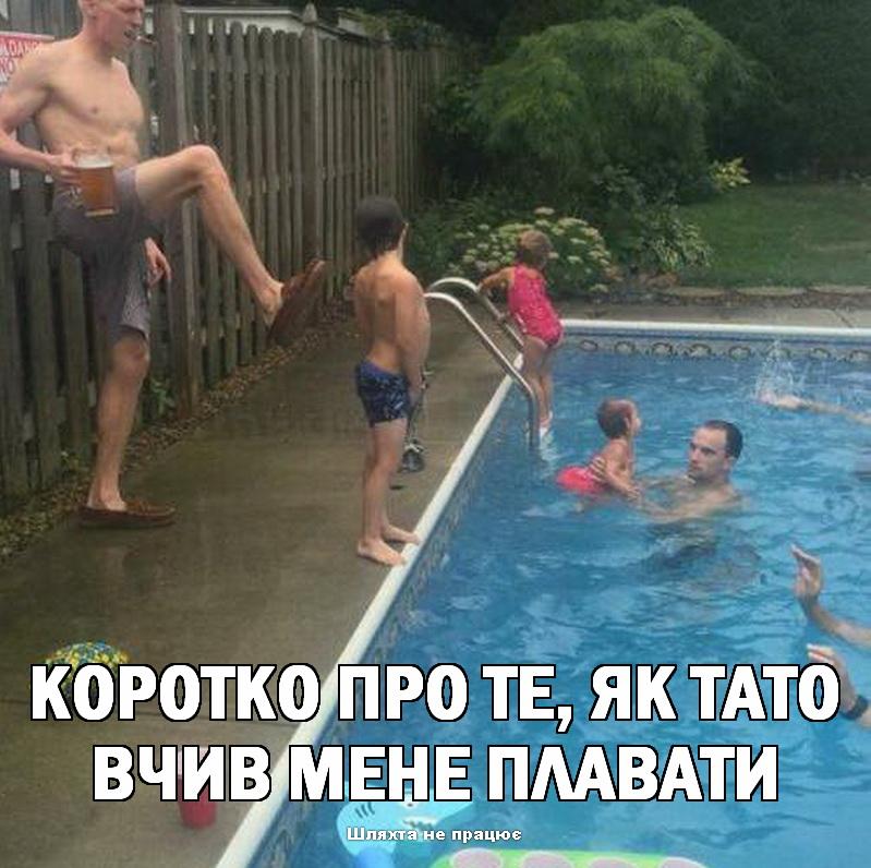 Коротко про те, як тато вчив мене плавати