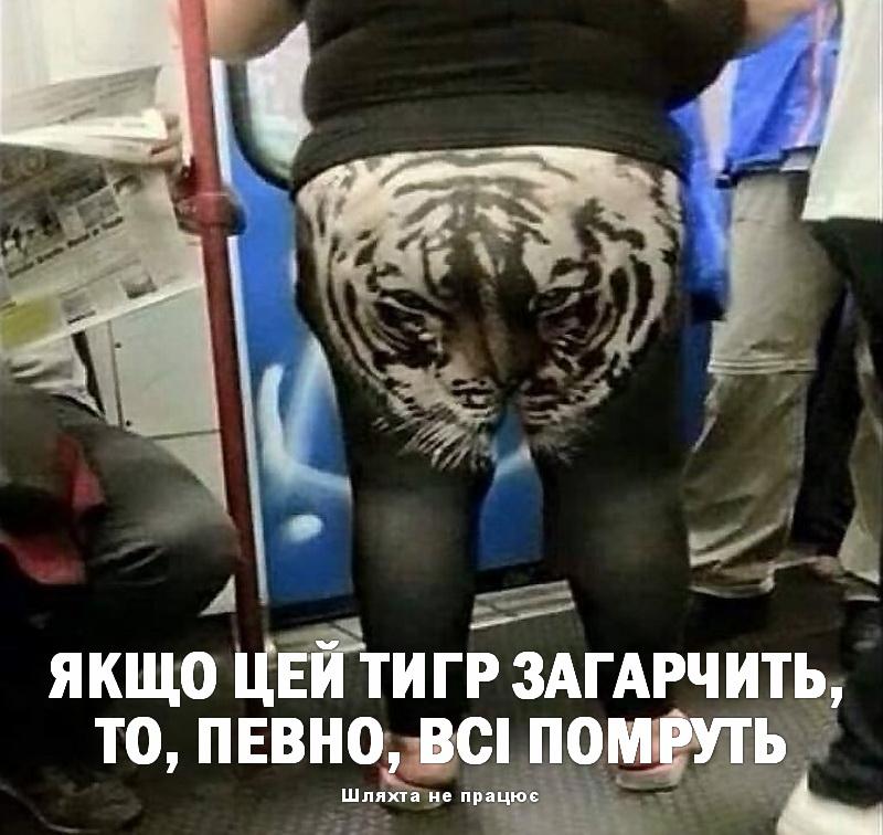 Страшний тигр