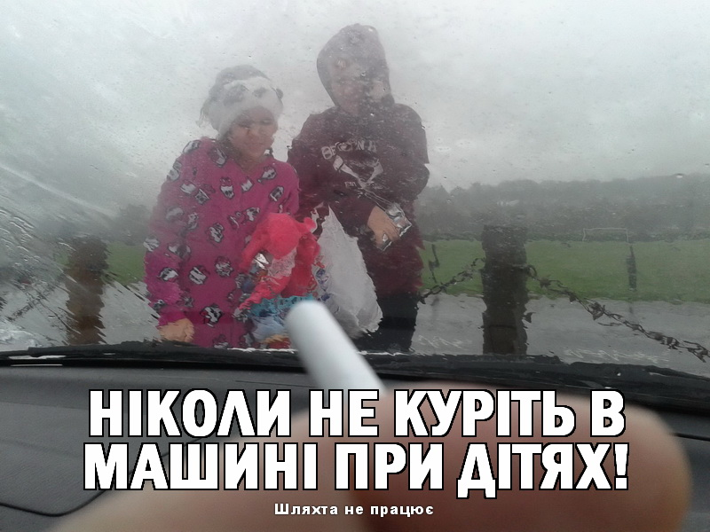 Ніколи не куріть в машині при дітях