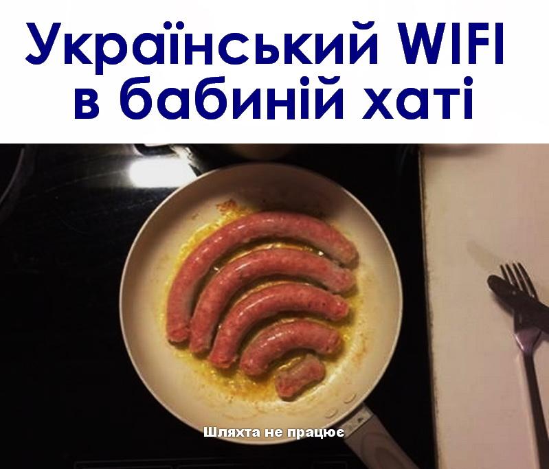 Український WIFI в бабиній хаті