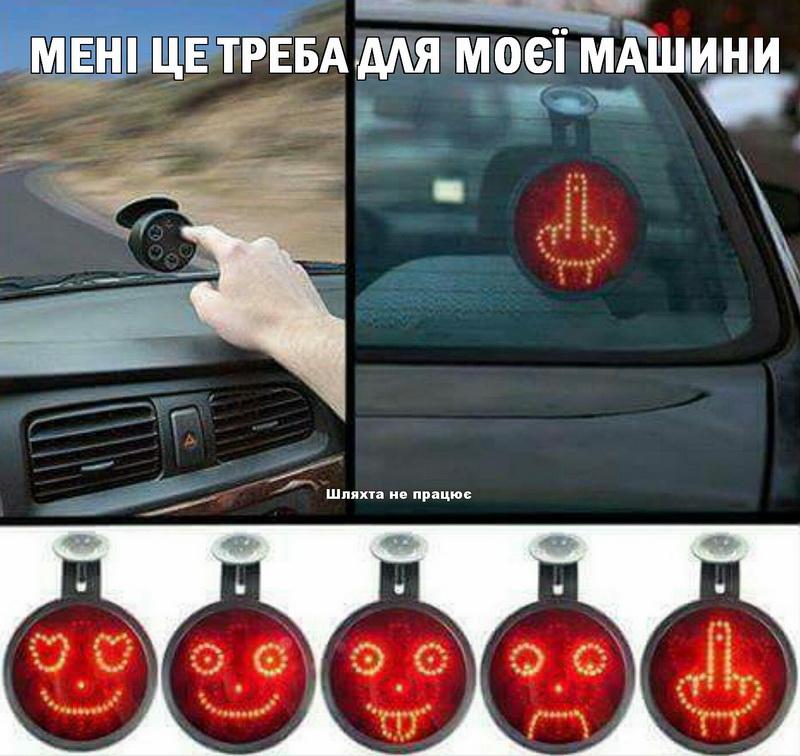 Мені це треба для моєї машини