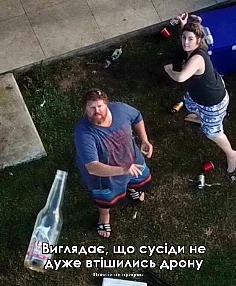 Сусіди і дрон