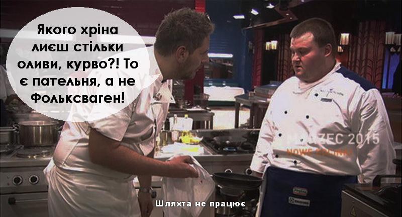 Одного разу на кухні