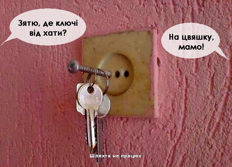 Зятю, де ключі від хати?