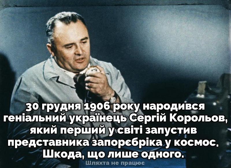 Сергій Корольов, День народження, українець, москаль, космос