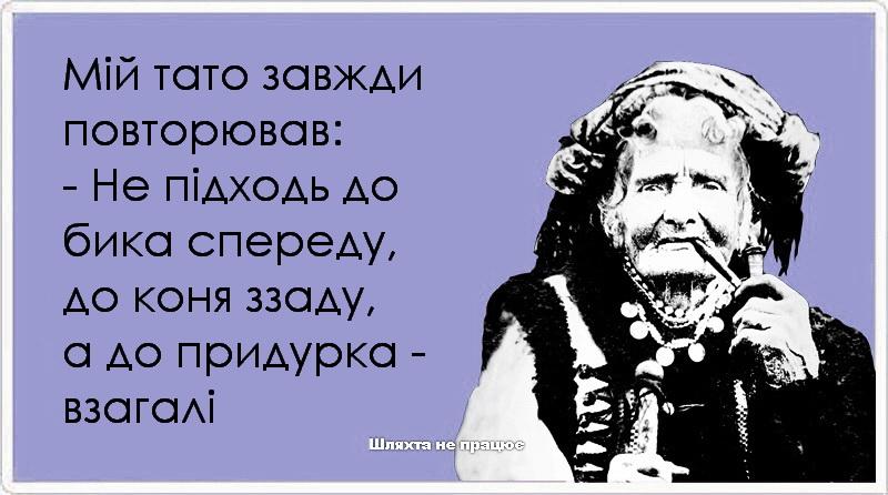 Народна мудрість