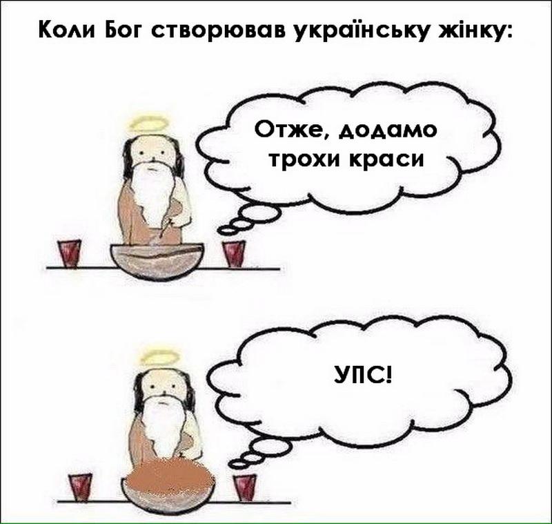 Коли Бог створював українську жінку