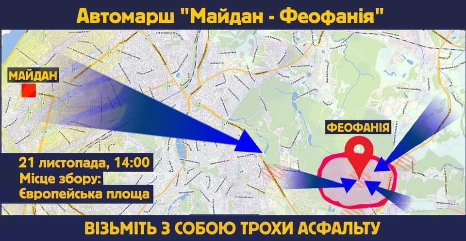 "Автомарш ""Майдан – Феофанія"""