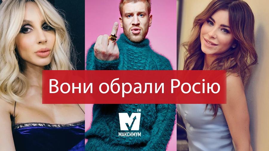 10 українських зірок, які проміняли Батьківщину на російські рублі
