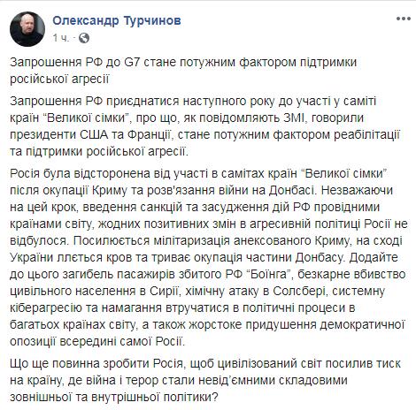 """""""Це пи*дець!"""" Українці жорстко рознесли Макрона за підігравання Путіну"""