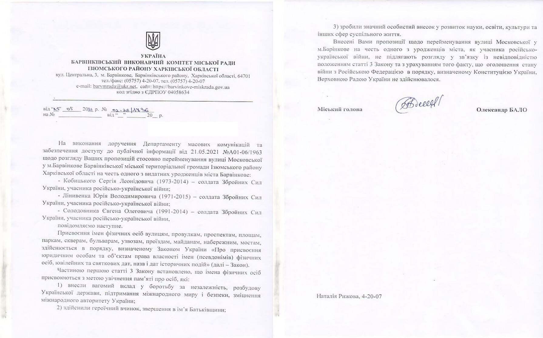 Копія документа