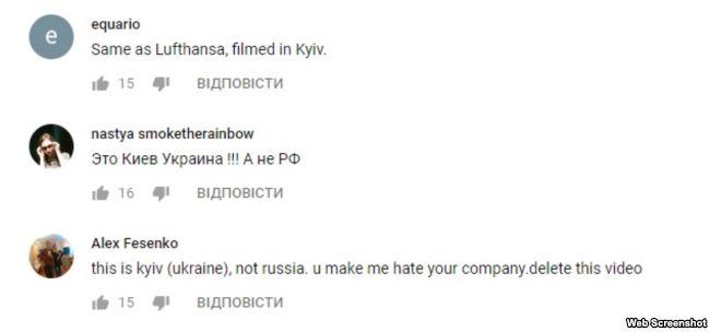 Обурені коментарі під відео на YouTube компанії, для якої був знятий ролик