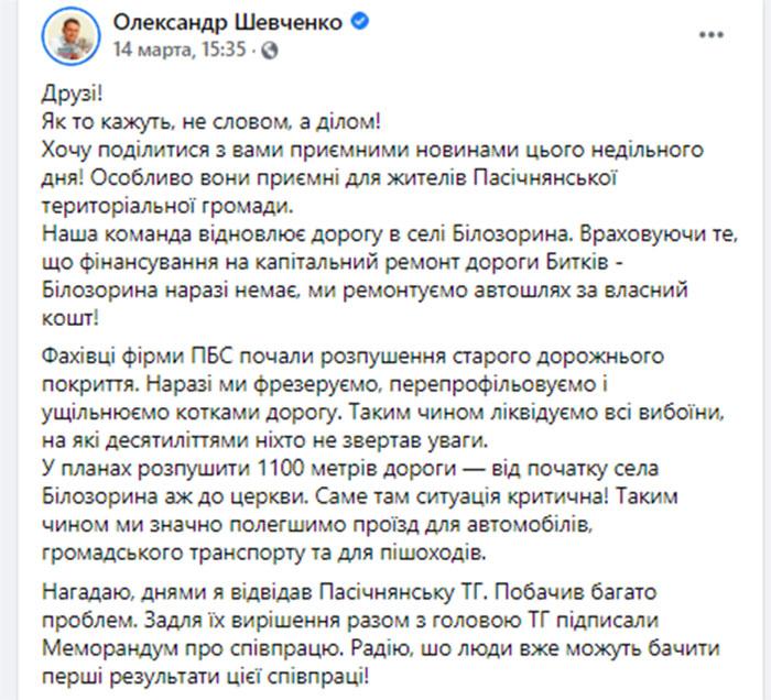 Скріншот з Facebook Олександра Шевченка