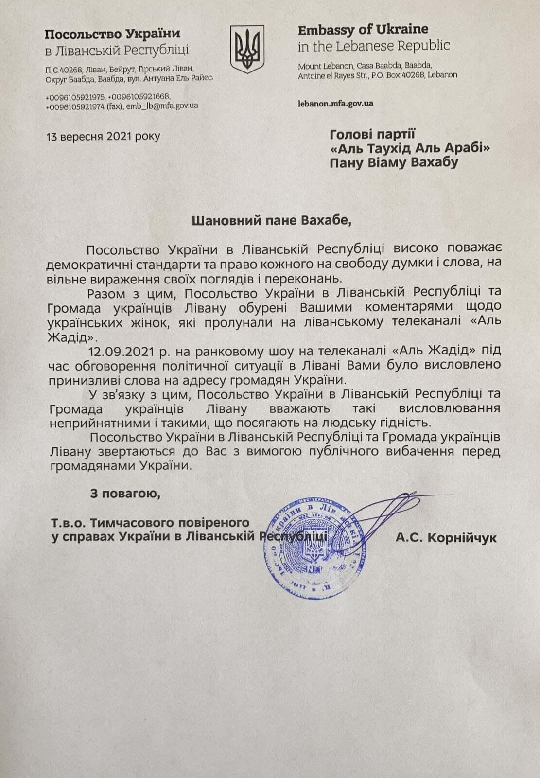 Звернення українського посольства до Віама Ваххаба