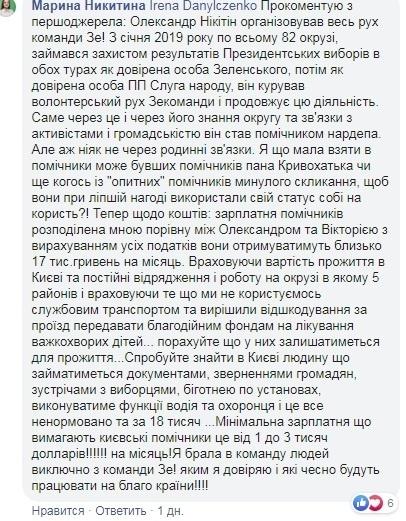 """Чоловік і візажистка: нардепка від """"Слуги народу"""" оскандалилася через помічників"""