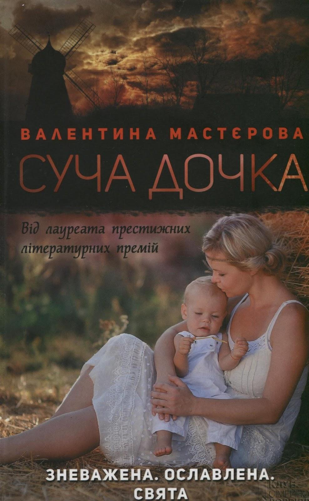 "Результат пошуку зображень за запитом ""СУЧА ДОЧКА», ВАЛЕНТИНА МАСТЄРОВА"""