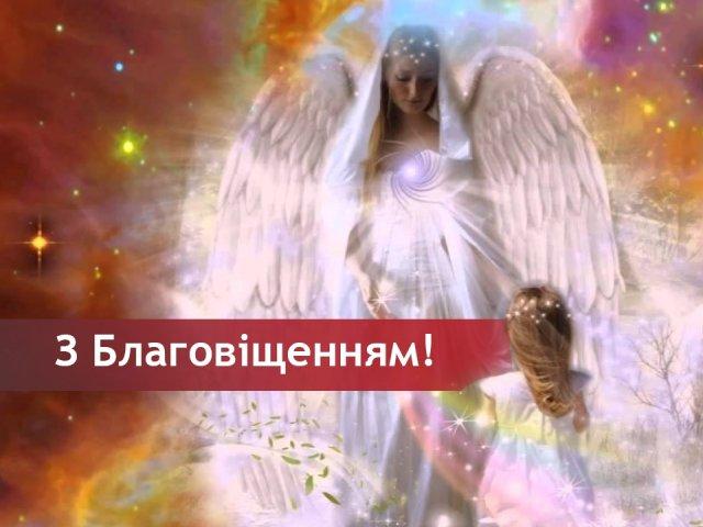 Вітання на Благовіщення своїми словами - фото 238521