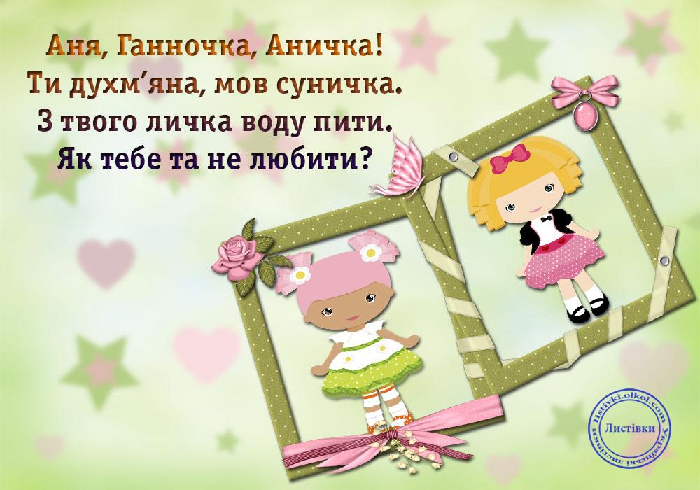 Привітання з Днем ангела Анни: красиві побажання, вірші, смс та листівки