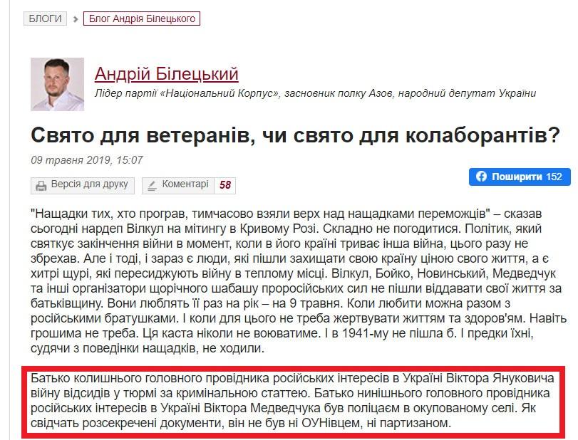 Скріншот допису Білецького