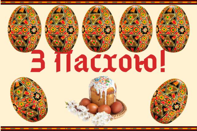З Великоднем 2019: оригінальні привітання для рідних на Пасху - фото 324347