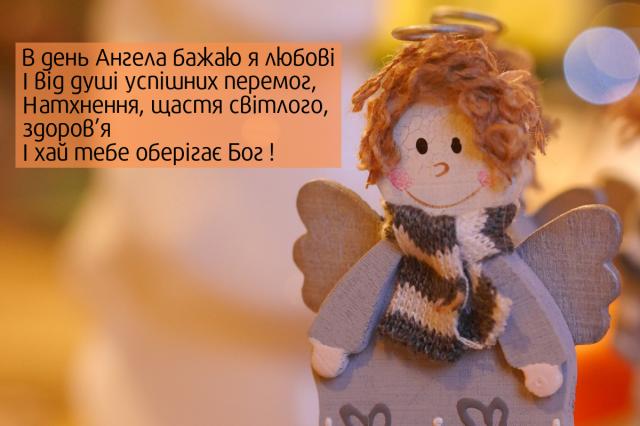 Привітання з Днем ангела Романа: побажання і картинки