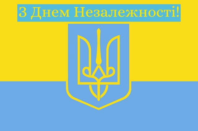 Вірші з Днем Незалежності України 2019: найкращі привітання у віршах - фото 349803
