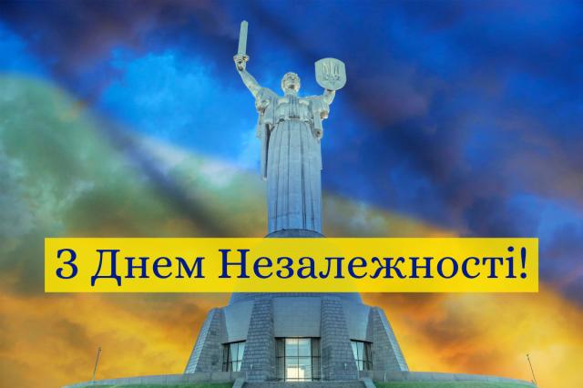 Вірші з Днем Незалежності України 2019: найкращі привітання у віршах - фото 349817