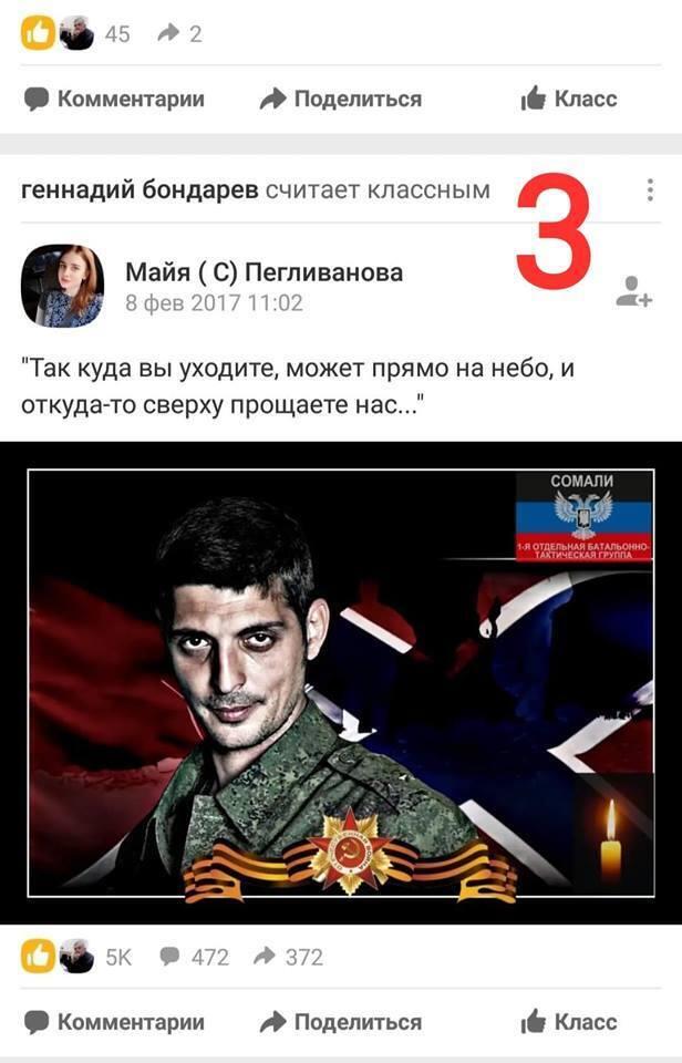 """Бондарев сумує за ліквідованим """"Гіві"""""""