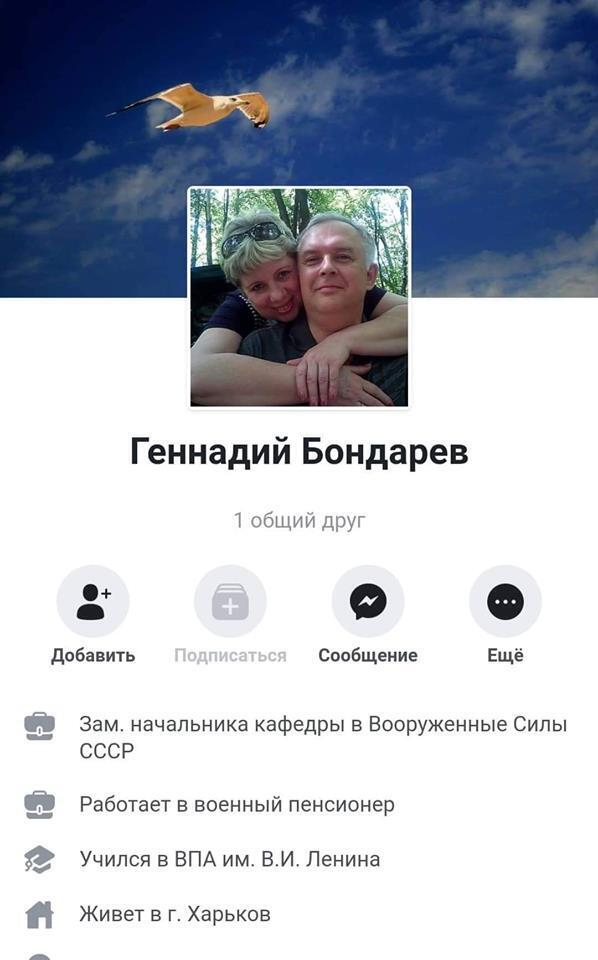 Сторінка Бондарева у Facebook