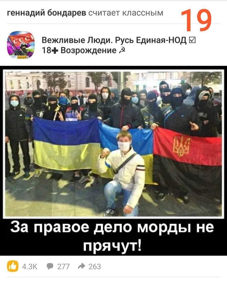 Бондарев демонструє в мережі українофобію