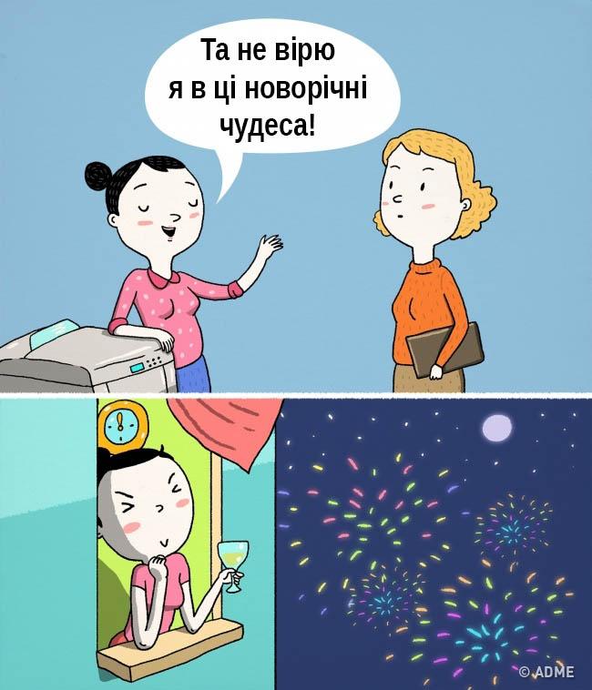 14 коміксів про те, що повторюється кожен Новий рік