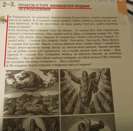 Зміст шкільного підручника зі всесвітньої історії