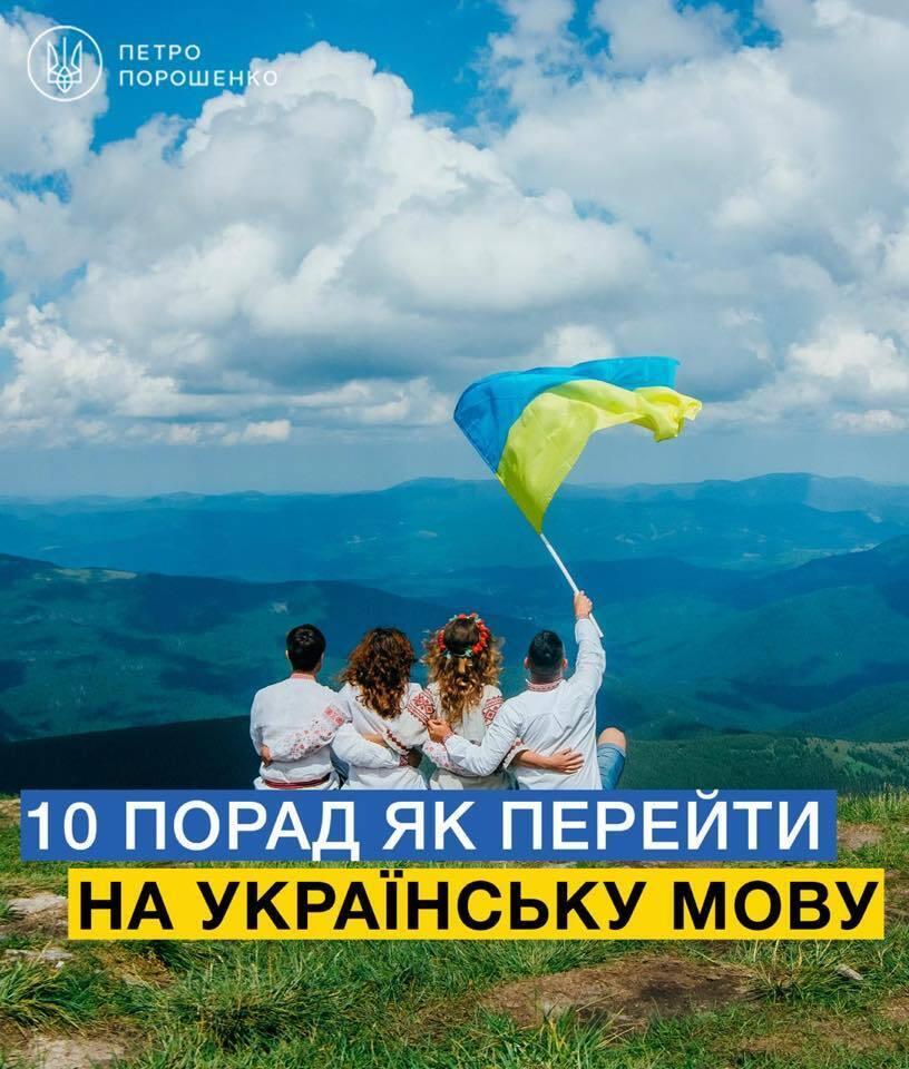 """""""Читайте багато"""": Порошенко порадив, як перейти на українську мову"""