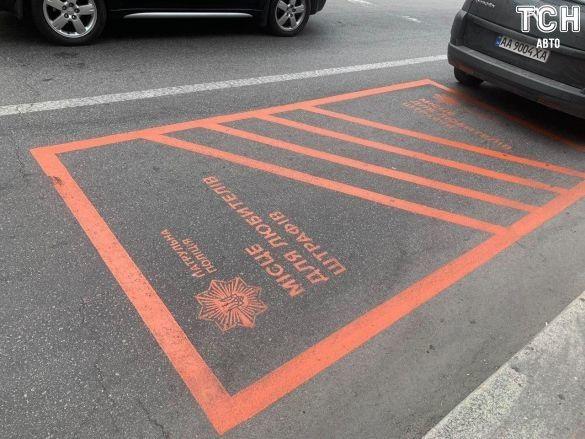 Паркувальне місце для любителів штрафів