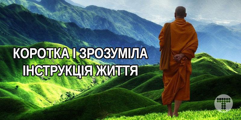 Інструкція життя від тибетських мудреців