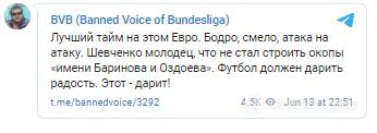 Андронов оцінив перший тайм матчу Нідерланди - Україна