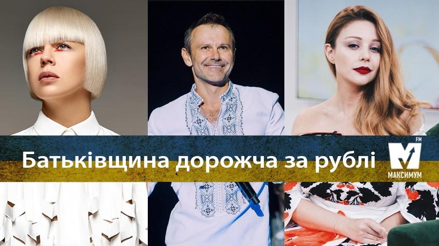 10 українських зірок, які принципово не виступають на Росії - 1