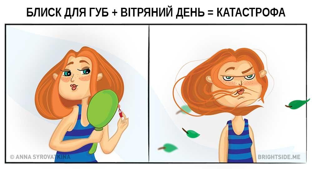 12 веселих ілюстрацій, які зрозуміє кожна жінка - 1