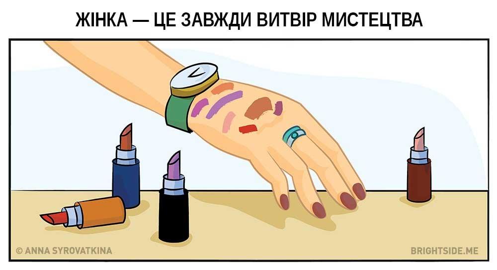 12 веселих ілюстрацій, які зрозуміє кожна жінка - 3