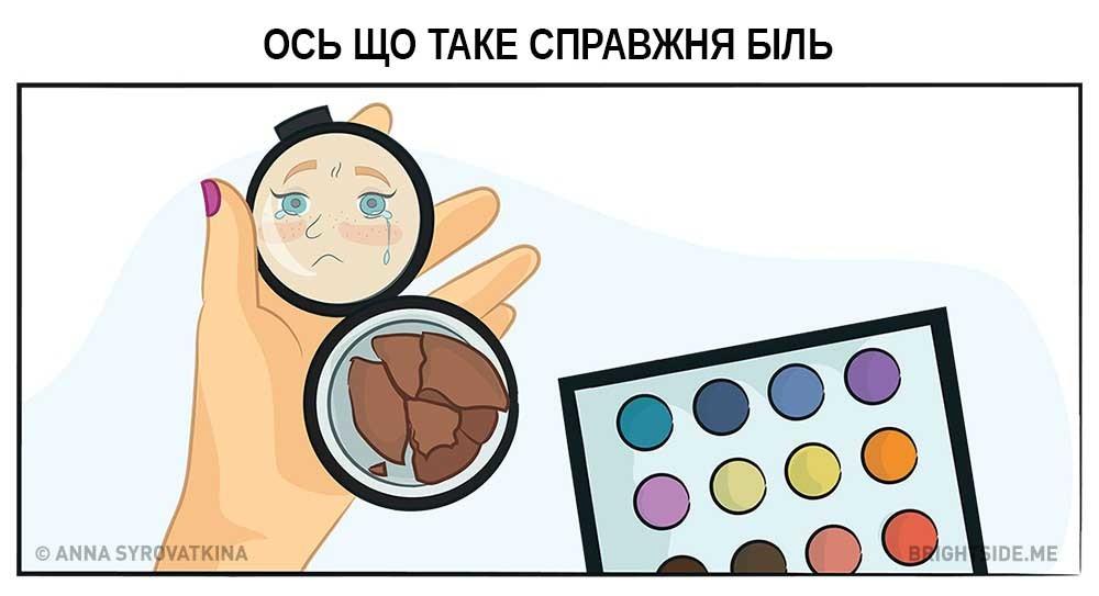 12 веселих ілюстрацій, які зрозуміє кожна жінка - 9