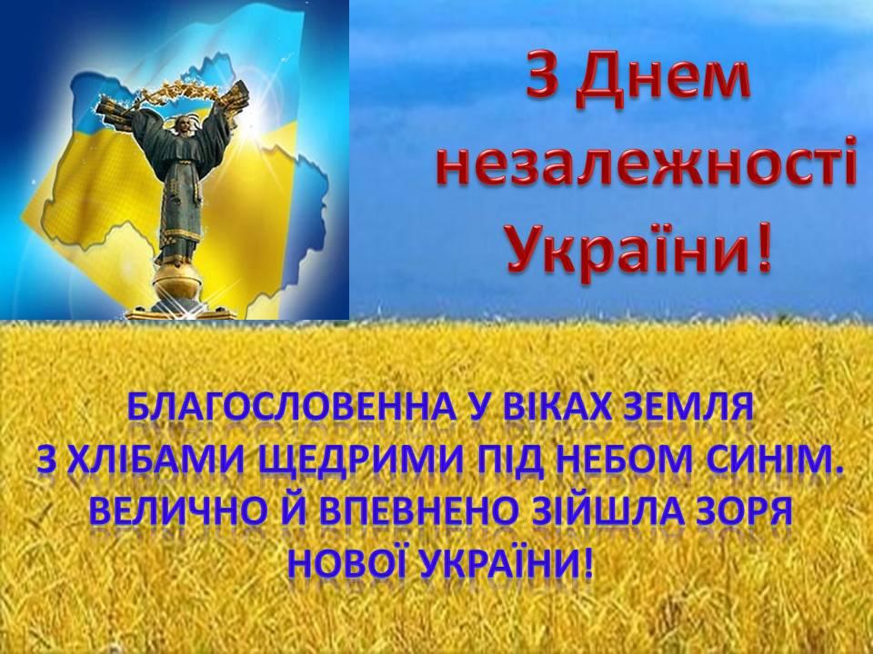 den_nezalezh2.jpg (111.98 Kb)