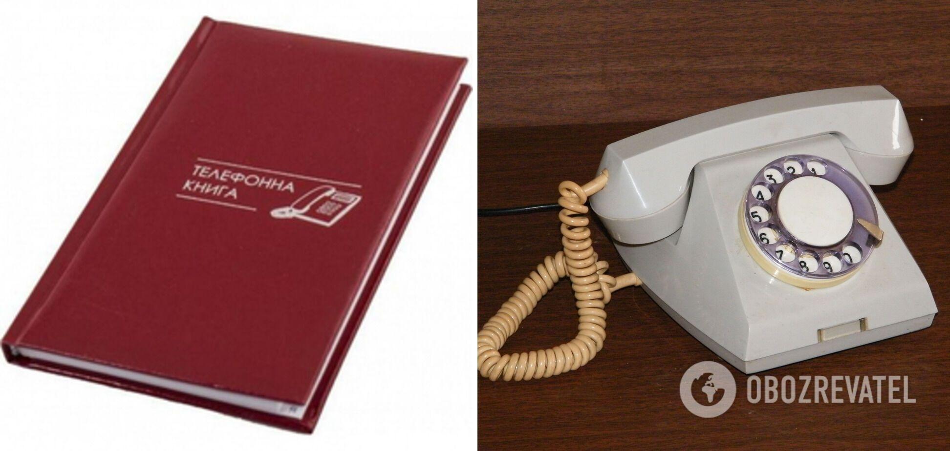 Телефонна книга з номерами родичів, екстрених служб та довідок була у кожному будинку.